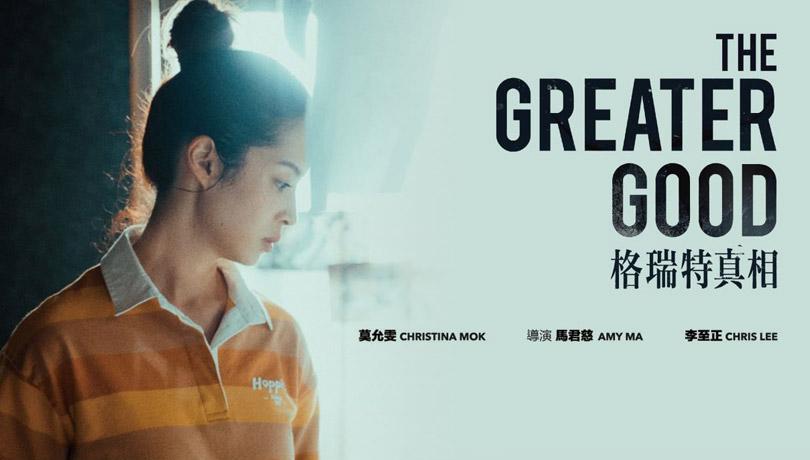 法務部調查局109年國安宣導影片「格瑞特真相」(另開新視窗)(另開新視窗)