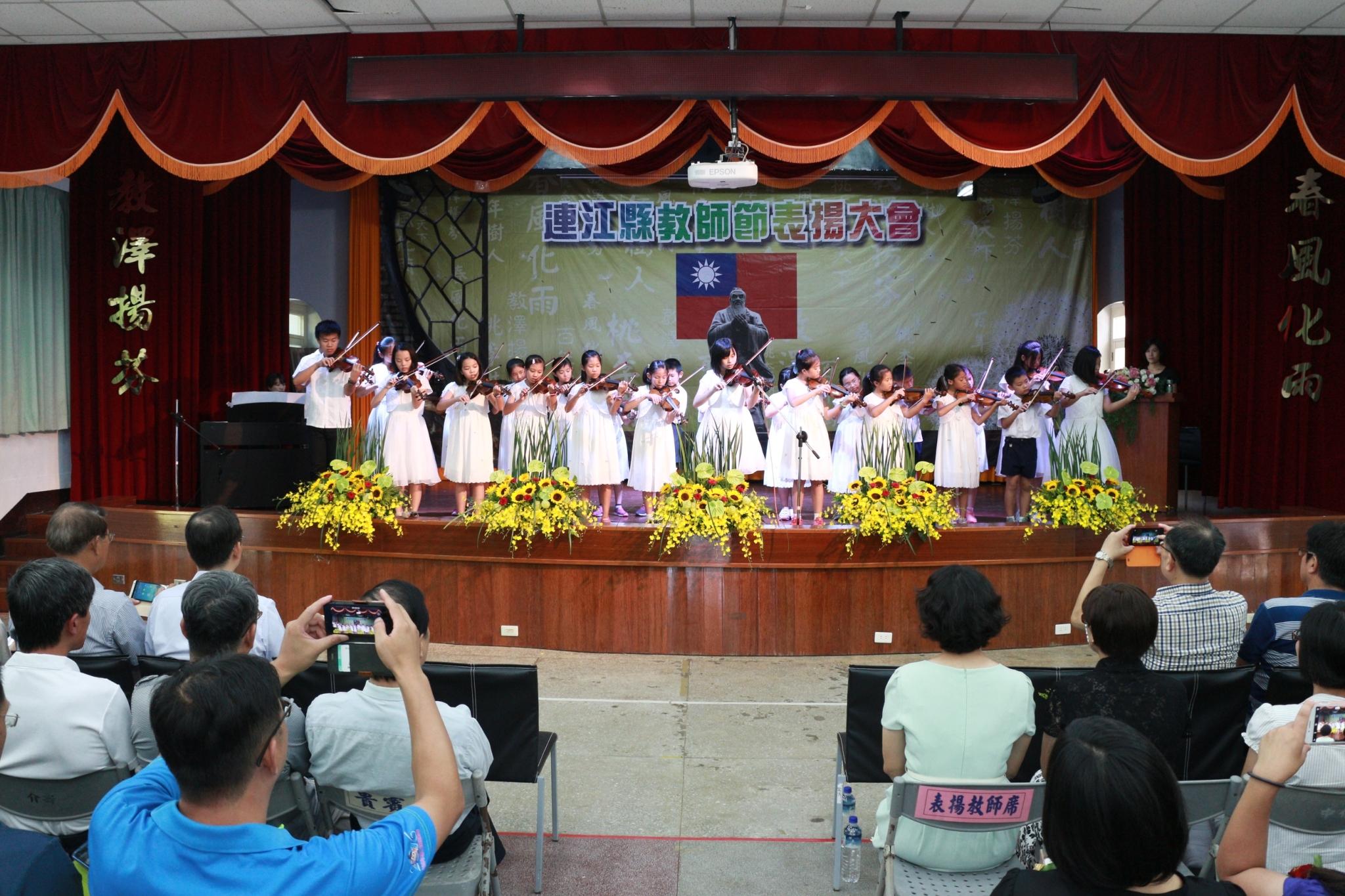 106年教師節表揚大會