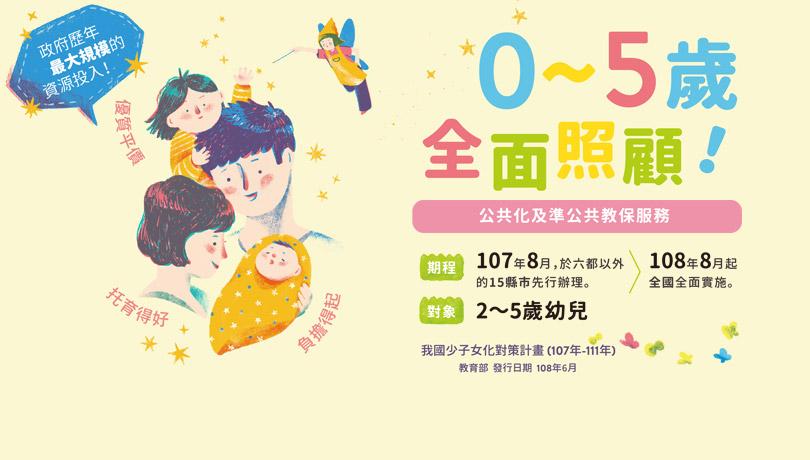 2至4歲育兒津貼,自108年8月1日起,開始受理申請(另開新視窗)