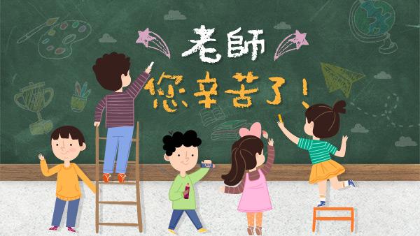 教師節快樂(另開新視窗)