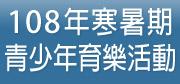 108年國中小寒暑假活動彙整(另開新視窗)