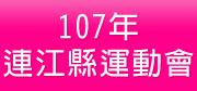 107年連江縣運動會(另開新視窗)