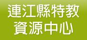 連江縣特教資源中心(另開新視窗)