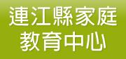 連江縣家庭教育中心(另開新視窗)