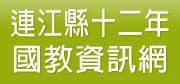 連江縣十二年國教資訊網(另開新視窗)
