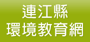 連江縣環境教育網(另開新視窗)