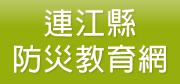 連江縣防災教育網(另開新視窗)