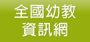 全國幼教資訊網(另開新視窗)