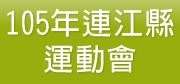 105年連江縣運動會(另開新視窗)