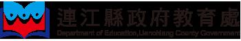連江縣政府教育處Logo